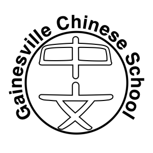 Gainesville Chinese School